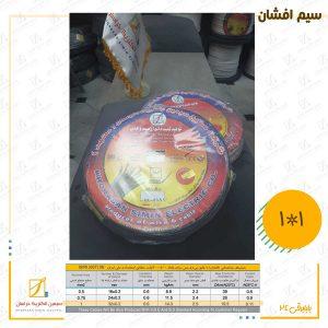 سیم-افشام-1-1
