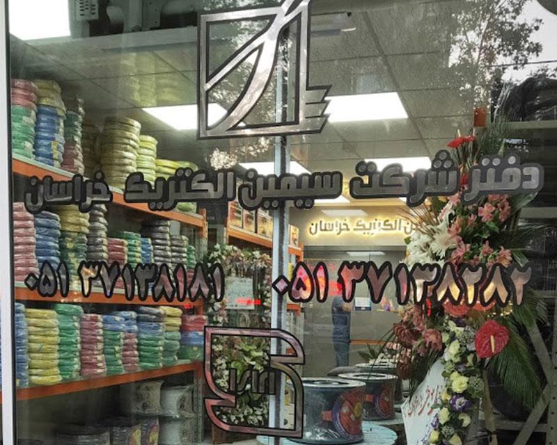 فروشگاه-سیمین-الکتریک-خراسان