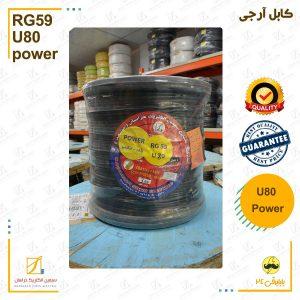 کابل-آرجی-59-U80-power