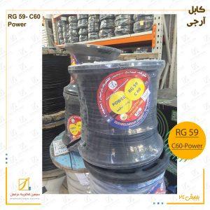 کابل-آرجی59-c60-power