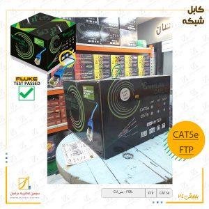کابل-شبکه-cat5e-ftp