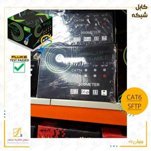 کابل-شبکه-cat6-sftp