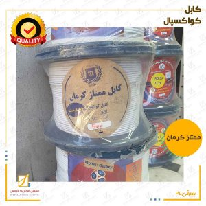 کابل-کواکسیال-ممتاز-کرمان