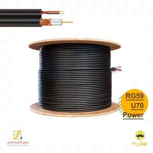 RG59-U70-power