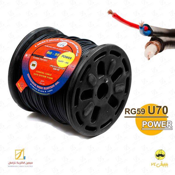RG59-U70-power-siminelectric