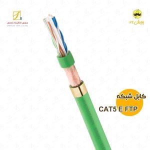 cat5e-FTP
