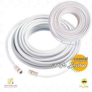 کابل-کواکسیال-صادراتی-کرمان-coaxial-cable