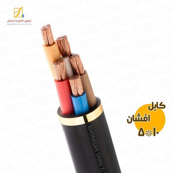 کابل-افشان-5-در-10