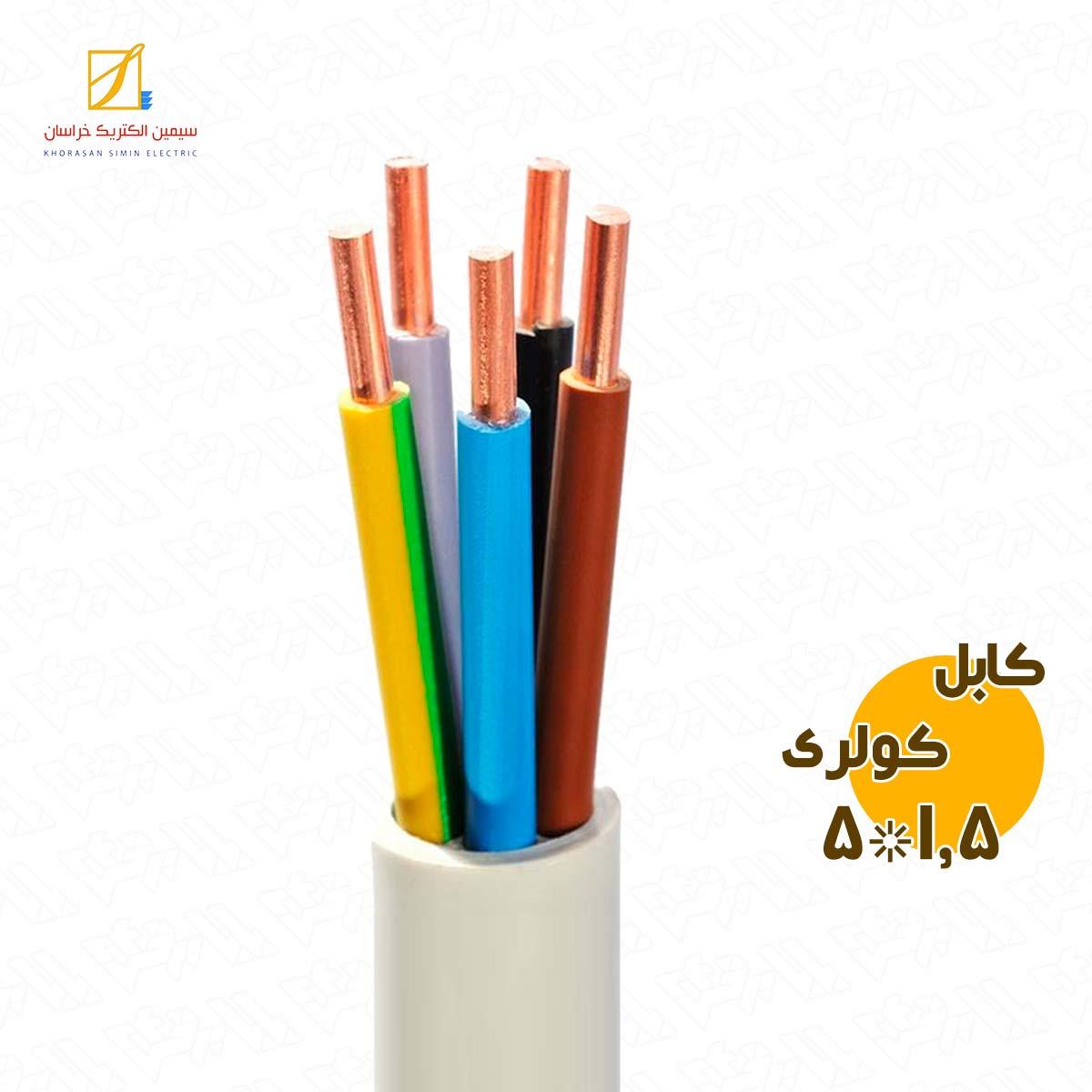کابل-کولری-5در1-نیم