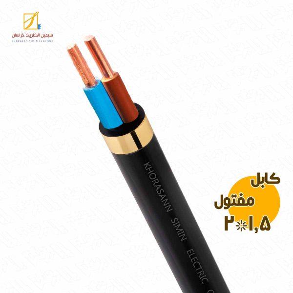کابل--مفتول-2در1نیم